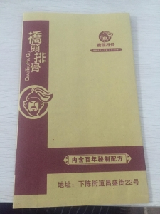 Пакет с центральным швом запайки (1)
