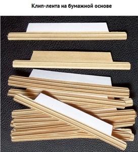 Бумажная клип-лента для бумажных пакетов