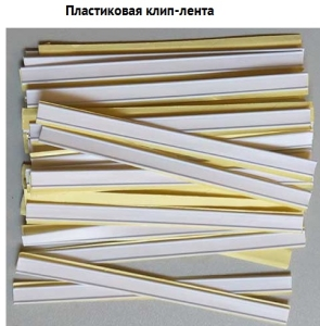 Пластиковая клип-лента для бумажных пакетов (бел.)